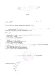 приказ о создании ПМПк
